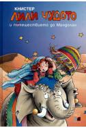 Лили Чудото и пътешествието до Мандолан