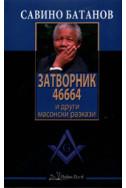 Затворник 46664 и други масонски разкази