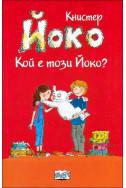 Йоко: Кой е този Йоко?