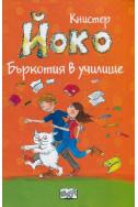 Йоко: Бъркотия в училище