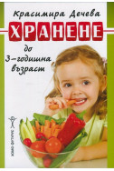 Хранене до 3-годишната възраст