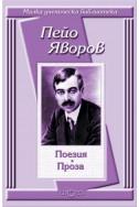 Пейо Яворов: Поезия. Проза