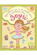 Оцветявай, учи и се забавлявай в пъстрия свят на Зоуи!