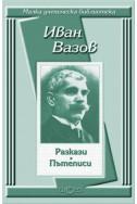 Иван Вазов: Разкази. Пътеписи