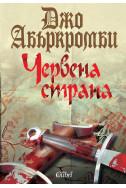 Червена страна Кн.3