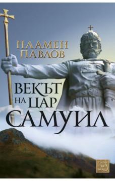 Векът на цар Самуил