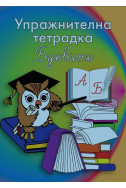 Упражнителна тетрадка - буквите