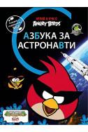 Играй и учи с Angry Birds: Азбука за астронавти