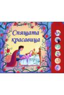 Спящата красавица - музикална книга