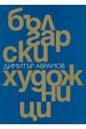 Български художници