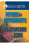 Речник на антонимите в българския език