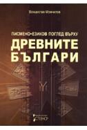Писмено-езиков поглед върху древните българи
