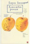 Естествен роман. 10-то специално издание