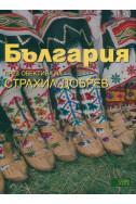България - през обектива на Страхил Добрев