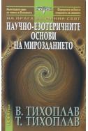 Научно-езотеричните основи на мирозданието