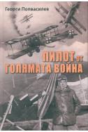 Пилот от Голямата война