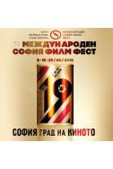 Билет за кино 2015 София Филм Фест