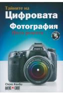 Тайните на цифровата фотография. Част 5