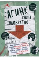 Агинк - Книга наобратно