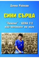Сини сърца. Левски - ЦСКА 7:2 най-великият ни мач
