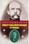 Мидхат паша моли Бисмарк за пощада