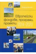 Европейски фондове, програми, проекти 2014 - 2020