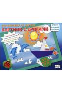 Да направим от хартия: Картини с оригами: Лодка