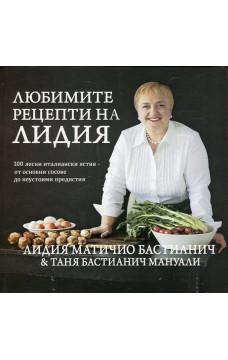 Любимите рецепти на Лидия