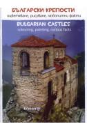 Български крепости. Оцветяване, рисуване, любопитни факти
