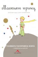 Малкият принц - Луксозна панорамна книга