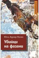 Убийци на фазани