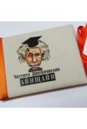 Луксозна картичка - Честито дипломиране