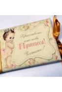 Луксозна картичка - Кралството има нова Принцеса!