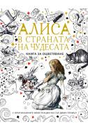 Алиса в страната на чудесата - книга за оцветяване