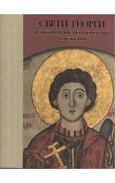 Свети Георги - Великомъченик, победоносец и чудотворец