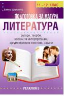 Подготовка за матурата по литература за 11. - 12. клас