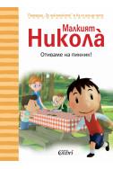 Малкият Никола: Отиваме на пикник
