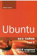 Ubuntu без тайни Том 2. Обхваща 14.10 и 15.04