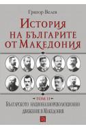 История на българите от Македония Том 2