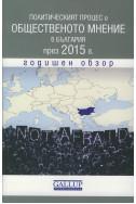 Политическият процес и общественото мнение в България през 2015 г. - Годишен обзор
