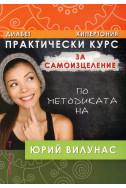 Практически курс за самоизцеление по методиката на Юрий Вилунас