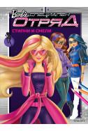 Barbie: Специален отряд. Стилни и смели