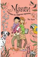 Макси и кучето със сърдечни трепети