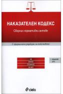 Наказателен кодекс. Сборник нормативни актове (Издание 2016)