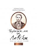 Разкажи ми за Левски. Tell Me About Levski