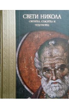 Свети Никола - Светител, спасител и чудотворец