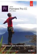 Adobe Premiere Pro CC (release 2015): Официален курс + DVD