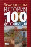 Българската история в 100 дестинации