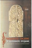 Свещеното писание в църковното предание