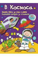 В Космоса - забавна книга за игра и учене